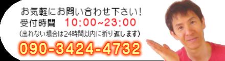 090-3424-4732