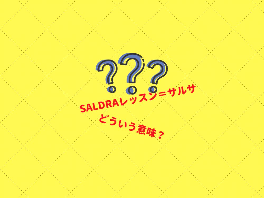 SALDRAレッスン=サルサ