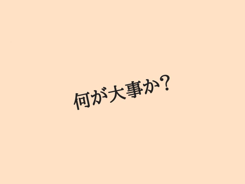 何が大事か?