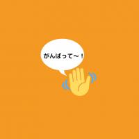がんばって!