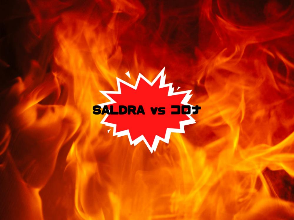 サルドラ対コロナ