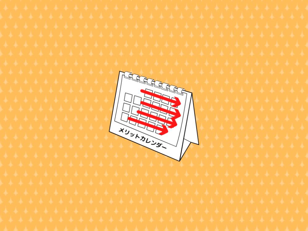 メリットカレンダー