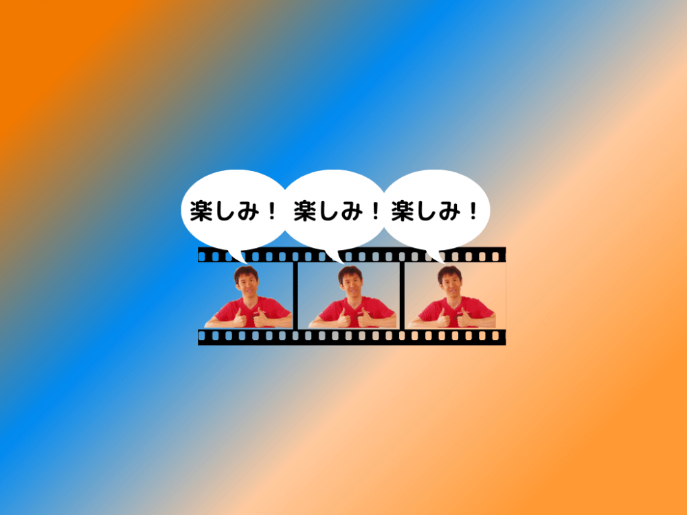 期待の映画